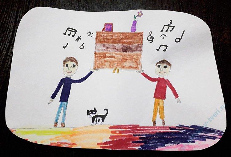 Детский рисунок Грузчики несут пианино